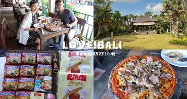 2015峇里島五天四夜蜜月旅行DAY5行程分享。藍碧尼泳池別墅最後一天悠閒時光‧小義大利餐廳*