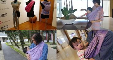 育兒│馨力陽‧英國WMM Soohu 舒服五式親密揹巾。一體成形‧多樣化揹法‧使用心得分享*{影片}