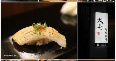 新竹美食│竹北大七割烹壽司。無菜單料理/新鮮日本生魚片/壽司 日本料理餐廳*