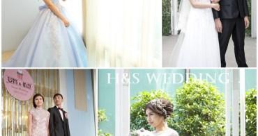 結婚大小事│H&S Wedding 婚禮四套造型禮服分享♥新娘把自己搞得好忙!!!