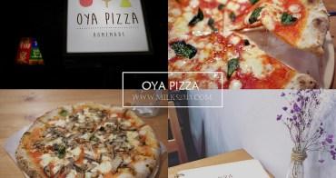 新竹美食│Oya Pizza。隱藏在巷弄中的道地拿坡里式手工窯烤披薩‧福泉豆花旁*
