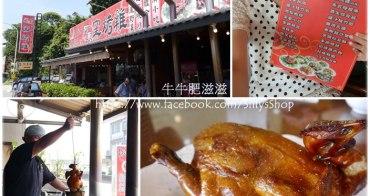 新竹美食│芎林 阿東窯烤雞。台灣古早味脆皮窯烤雞/客家料理*