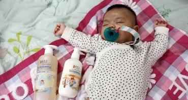 育兒│古寶無患子寶寶系列‧舒緩洗髮沐浴露/清爽乳液/嬰兒洗衣精/奶瓶清潔劑*
