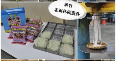 遊新竹│老鍋休閒農莊。米粉/傳統米食DIY體驗‧認識米粉好好玩‧新竹一日遊*