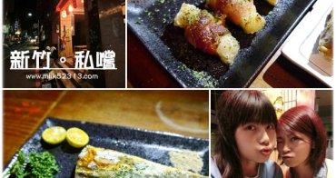 新竹美食│私嚐平價居酒屋。絕不私藏,一定要跟好朋友分享的味道*