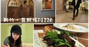 新竹美食│La Festa Pizzeria 菲斯塔披薩屋。手工豪華大PIZZA*