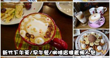 新竹下午茶推薦懶人包。各式風格早午餐/下午茶/咖啡店 (2018.5月更新)