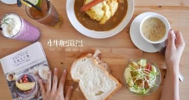 新竹下午茶│小野山山 Brunch Cafe 乾燥花咖啡廳~wifi/插座/不限時*(已歇業)