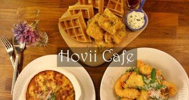 新竹美食│Hovii Cafe 新菜單登場。隱身在福華大飯店的好氣氛咖啡廳!