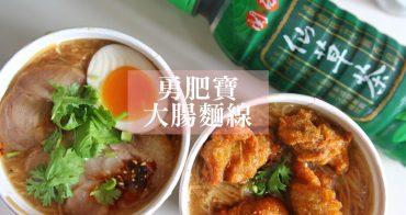 新竹美食│勇肥寶大腸麵線。結合日式風味的創意麵線小吃‧新竹台大醫院旁*