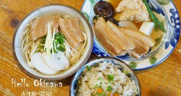沖繩美食│首里そば。首里城周邊美食‧只賣午餐的高人氣隱藏版沖繩麵!