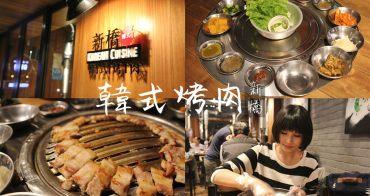 新竹美食│新橋韓式烤肉。超推秘醬牛‧六種小菜無限吃到飽!
