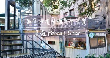 新竹早午餐│星森Forest Star 隱藏在巷弄中的秘境貨櫃屋早午餐/咖啡廳!