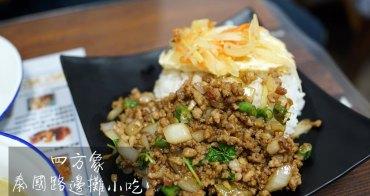 新竹泰式│泰·方象泰國路邊攤 Roadside Thai Cuisine。推薦打拋豬飯好好吃!(原四方象)