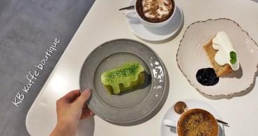 新竹下午茶│KB kaffe boutique 藏身在正韓服飾店中的甜點咖啡廳~wifi/不限時*