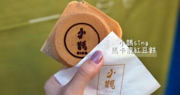 新竹紅豆餅│小鵲sing紅豆餅。用心料好實在‧充滿溫暖小確幸的創意車輪餅!