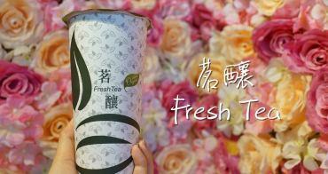 新竹飲料│茗釀 Fresh Tea 純手工珍珠真材實料好好吃!推薦手工珍珠布蕾奶茶*