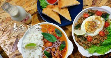 新竹美食│曼谷市場。藏身在東門市場內的泰式小吃‧月亮蝦餅好吃!