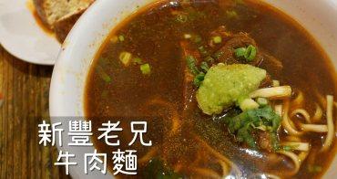 新竹美食│新豐老兄牛肉麵。N訪超人氣重口味牛肉麵‧滷豆腐依舊美味!