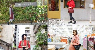 穿搭│紅色單品一週穿搭 冬天LOOKBOOK‧紅通通迎接春節假期‧過年好運穿搭!