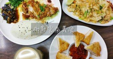 新竹美食│御廚雲泰美食。超厚月亮蝦餅好吃!民富街美味泰式小吃*