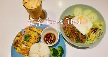 新竹泰式│樂泰 Love Thai。巨城周邊泰式料理簡餐‧椒麻雞/打拋豬/泰式奶茶*