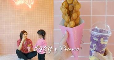 新竹美食│EGGY x Picnic 粉紅少女心雞蛋仔專賣店‧還有好喝又好拍的迷彩雪沙!