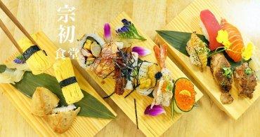 新竹美食│宗初食堂。值得等待的新鮮現做美味壽司‧來自帥氣阿宗師傅的好手藝!