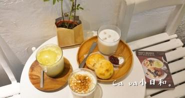 新竹下午茶│Ca va小日和 咖啡/展覽/小物。清新白淨,溫暖寧靜的老房子!