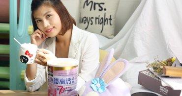 喝的保養│桂格高鐵高鈣膠原蛋白奶粉。美麗媽咪養成秘方‧女人該對自己好一點*