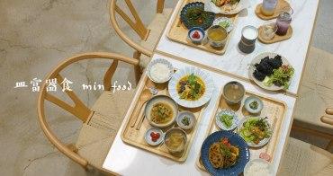 新竹美食│皿富器食 min food 定食‧日式刨冰。名副其實豐盛美味的料理!