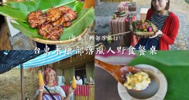 台東關山一日遊│縱谷原遊會 餐桌上的部落旅行。永康部落-獵人野食餐桌!
