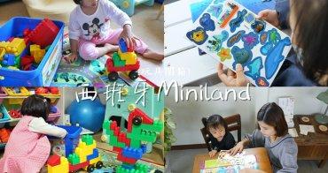 玩具開箱│Miniland 西班牙教具首選。大積木/鬃毛積木/磁鐵遊戲板 從遊戲中學習!