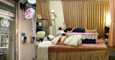 新竹做臉│CV健康美學中心。夫妻做臉‧除粉刺‧醫學美容護理師專業服務!真心分享*