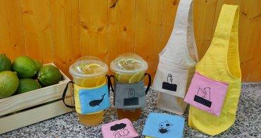 生活小物│YCCT飲料提袋。台灣獨創‧感溫設計‧方便收納‧環保從你我日常小事做起!
