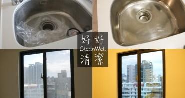 新家日記#1│終於擁有自己的居家工作室❤第一件事就是要好好清潔CleanWell!