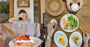 新竹下午茶│一百種味道-三民店。來新竹必吃的美味塔派甜點‧超美二店新開幕!
