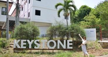 菲律賓語言學校│我在蘇比克灣KEYSTONE語言學校遊學日常(學校環境/宿舍/三餐伙食)