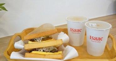 新竹美食│Isaac Toast & Coffee 新竹南大店。在新竹也能吃到韓國必吃吐司早餐囉!