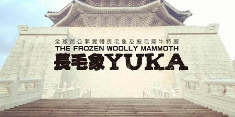【長毛象YUKA特展】 來一趟冰原歷險記吧!展期倒數囉!