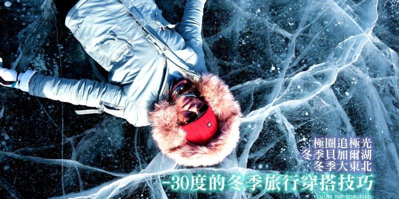 -30度的冬季旅行穿搭技巧   北極圈追極光、冬季西伯利亞、中國大東北地區等都適用