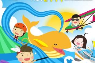 2018- Fun暑假免費送你遊松園別館
