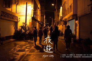 <花蓮>夜遊,一齣身歷其境的連續劇。
