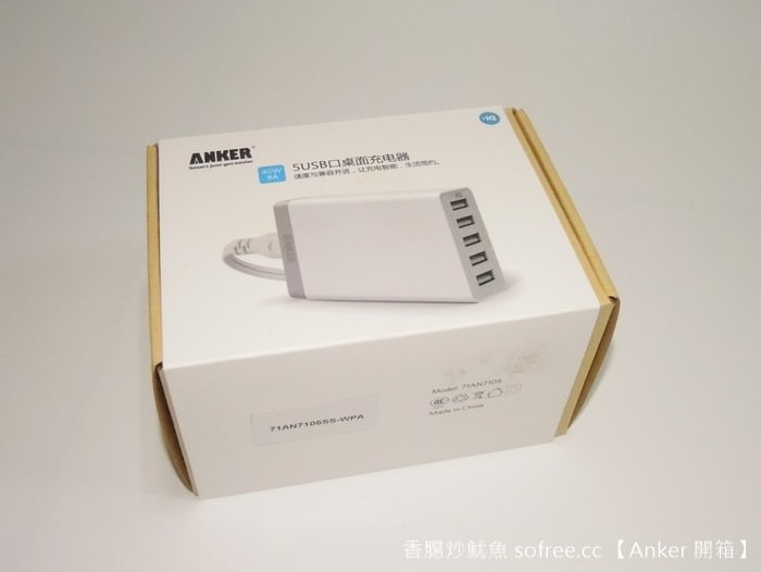 [開箱] Anker 5 Port 40W USB 快速充電,AC 轉 USB 充電器