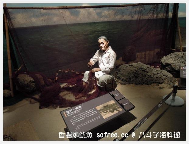 [基隆景點]八斗子海洋科技博物館