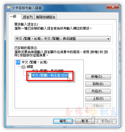 真的變好用了!微軟新注音輸入法2010官方下載