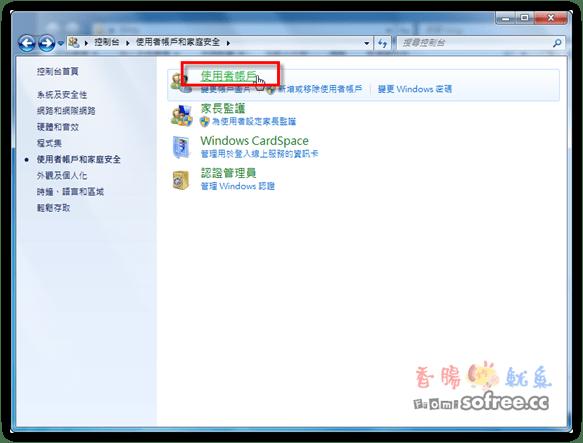 如何關閉Windows使用者帳戶控制(UAC)?