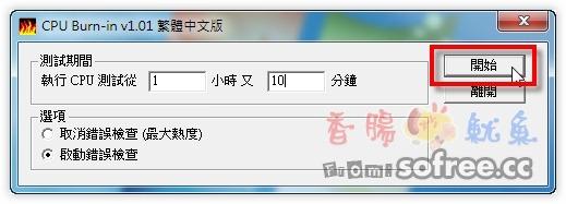 CPU Burin-in 檢測CPU是否會過熱當機