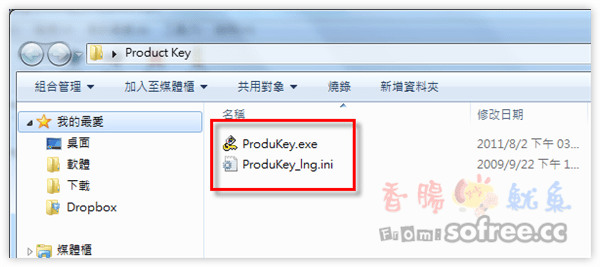 ProduKey 一秒抓出Windows、Office軟體序號