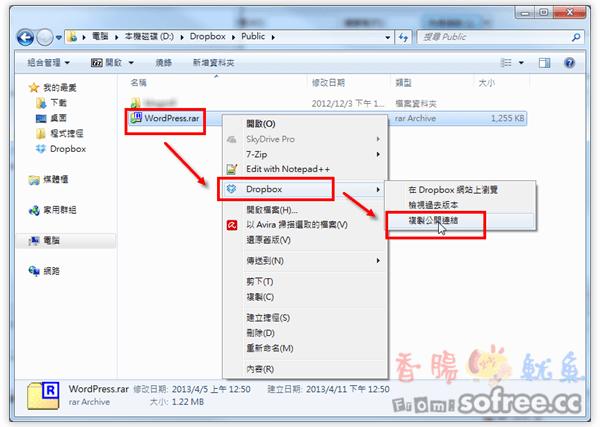 Dropbox 免費2GB 雲端硬碟,支援電腦、手機同步 (繁體中文)